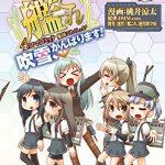 艦隊これくしょん -艦これ- 4コマコミック 吹雪、がんばります!(12)