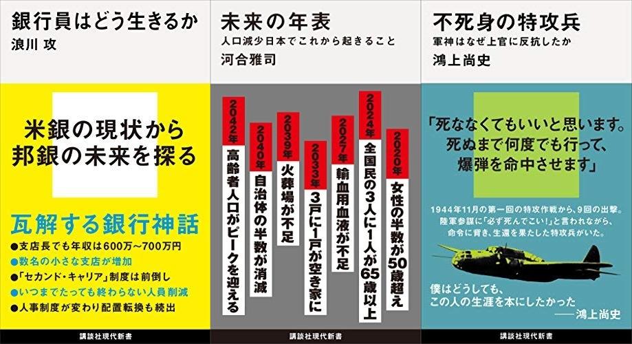 講談社「夏☆電書」現代新書プレミアムフェア