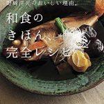 「分とく山」野崎洋光のおいしい理由。和食のきほん、完全レシピ