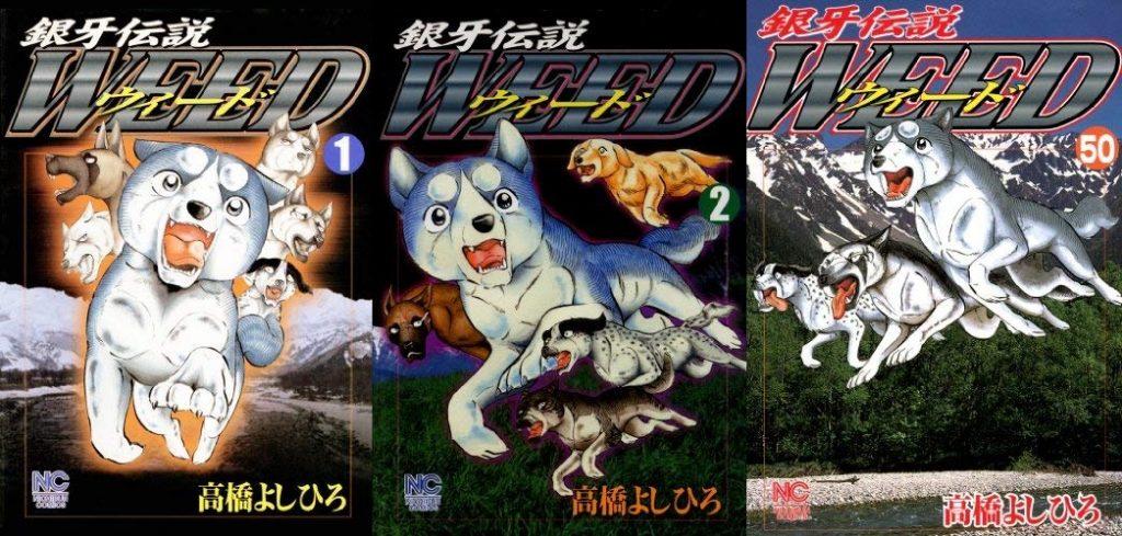 「銀牙伝説ウィード」1~50巻 10円キャンペーン