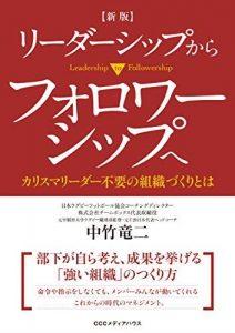 新版 リーダーシップからフォロワーシップへ カリスマリーダー不要の組織づくりとは