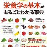決定版 栄養学の基本がまるごとわかる事典