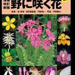 野に咲く花 増補改定新版 山溪ハンディ図鑑
