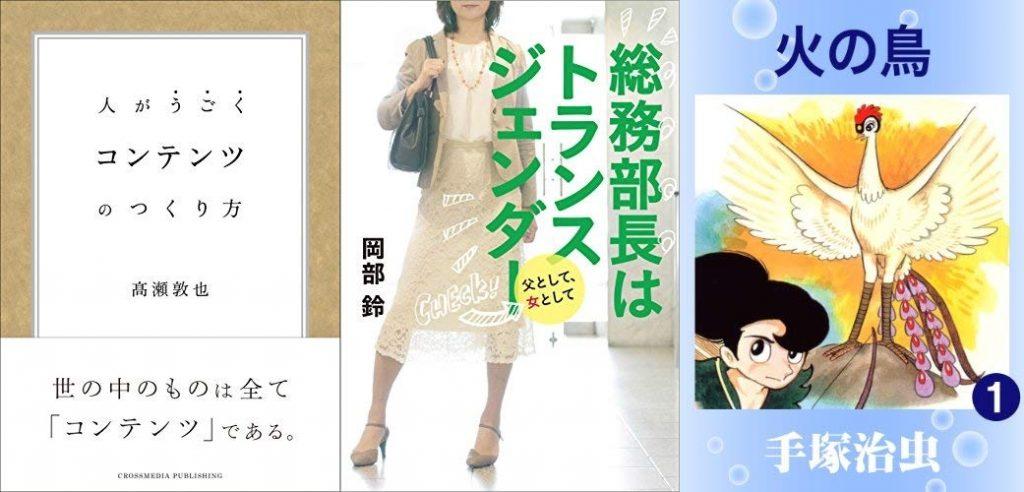20181126_Kindle日替わりセール