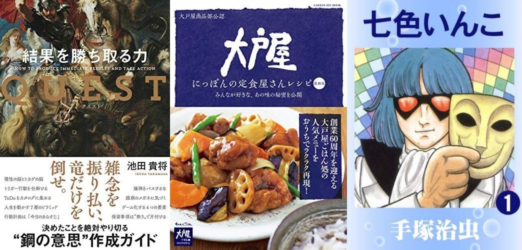 20181124_Kindle日替わりセール