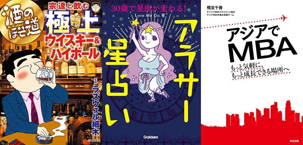 20181227_Kindle日替わりセール