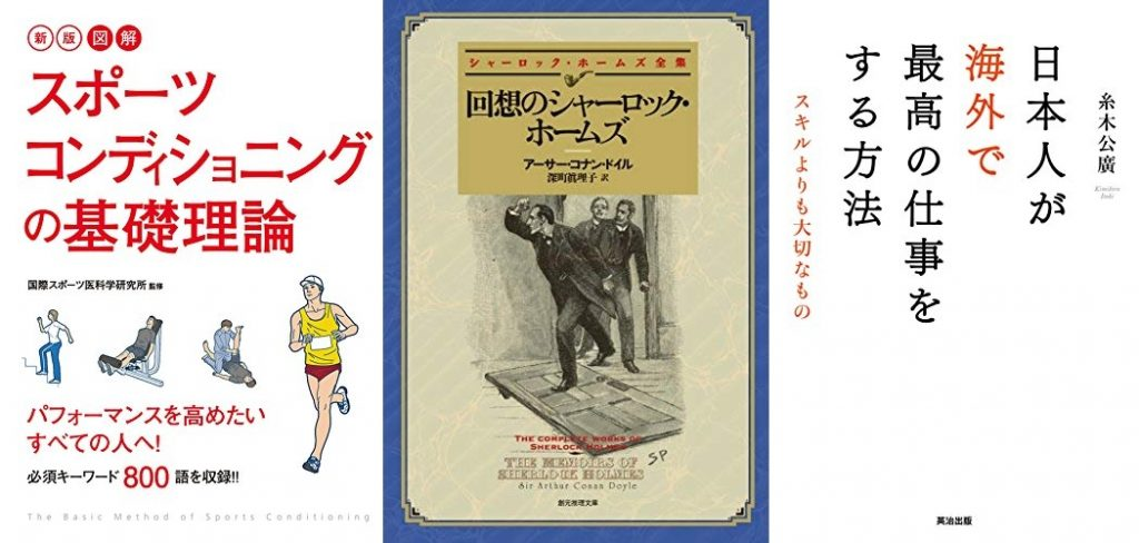20181208_Kindle日替わりセール