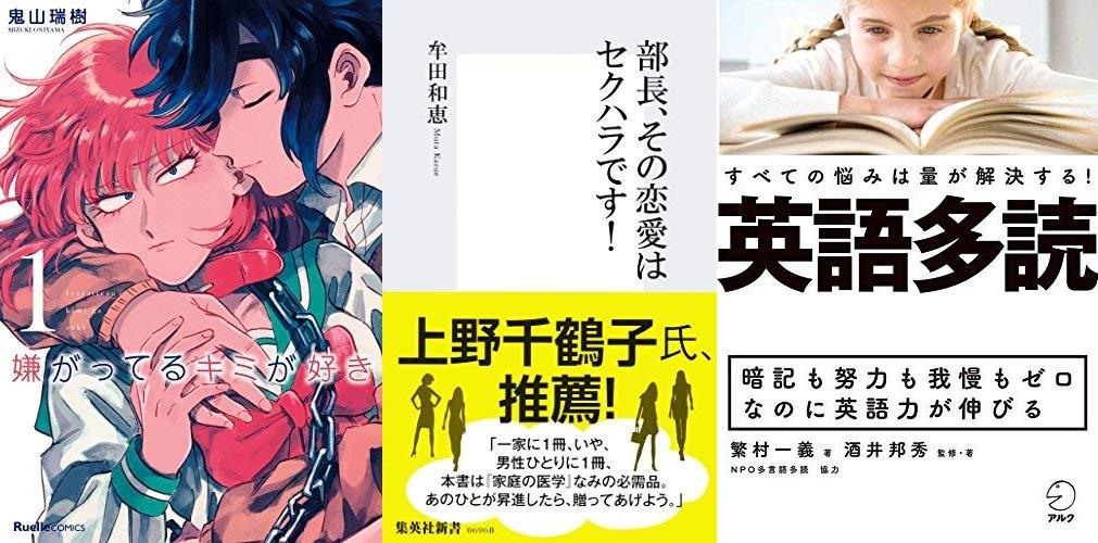 20181211_Kindle日替わりセール