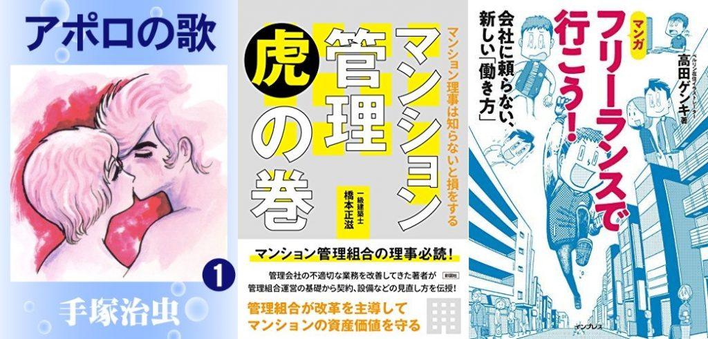20181203_Kindle日替わりセール