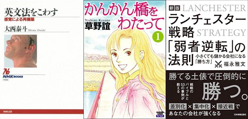 20181214_Kindle日替わりセール