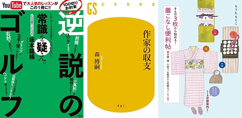 20181210_Kindle日替わりセール