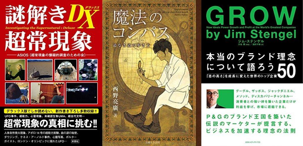 20181215_Kindle日替わりセール
