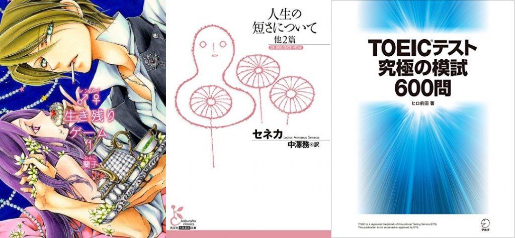 20181225_Kindle日替わりセール