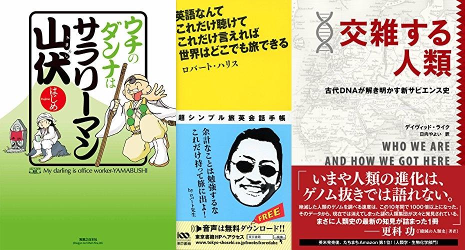 20181230_Kindle日替わりセール
