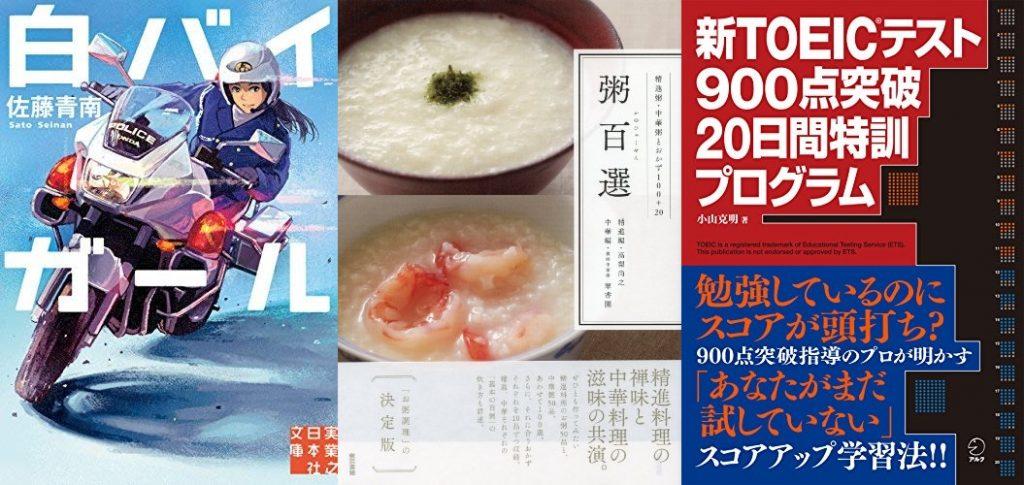 20181223_Kindle日替わりセール
