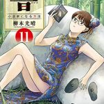 響~小説家になる方法~(11)