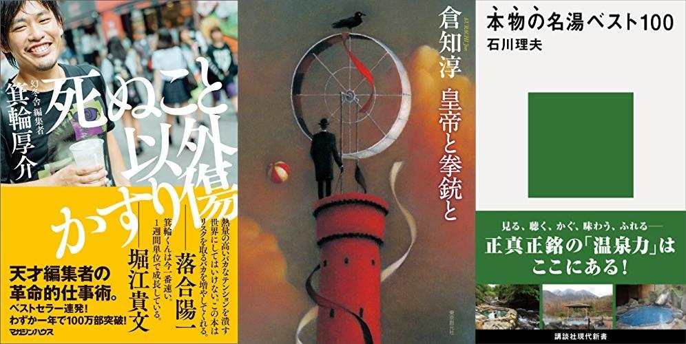 20190130_Kindle日替わりセール