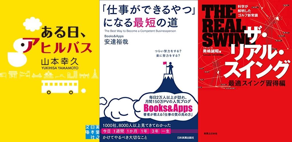 20190117_Kindle日替わりセール