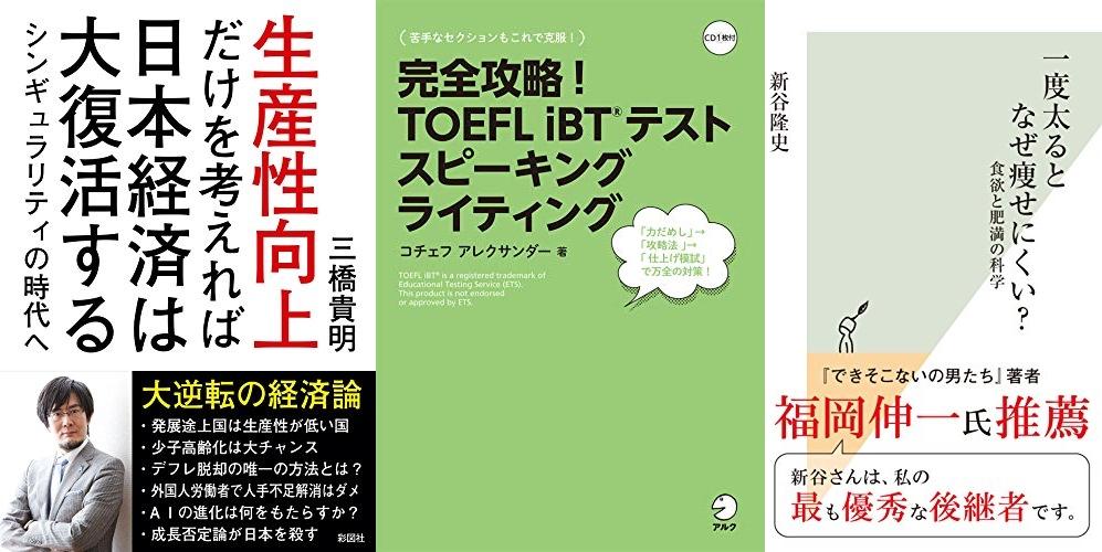 20190123_Kindle日替わりセール