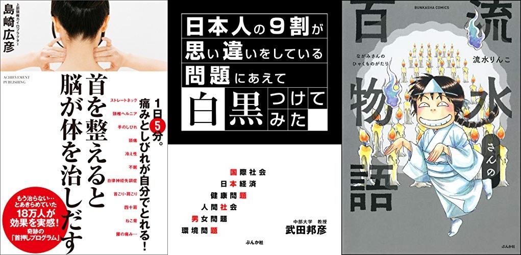 20190126_Kindle日替わりセール