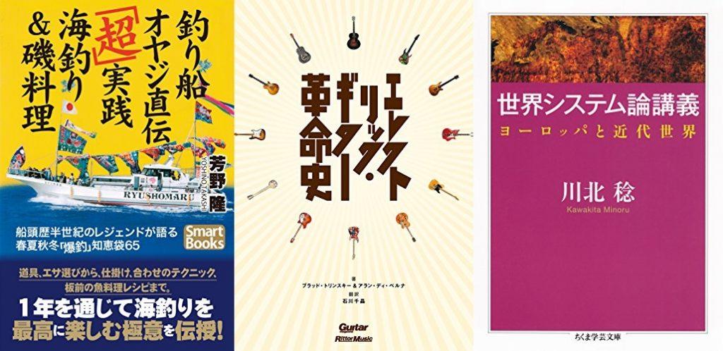 20190125_Kindle日替わりセール