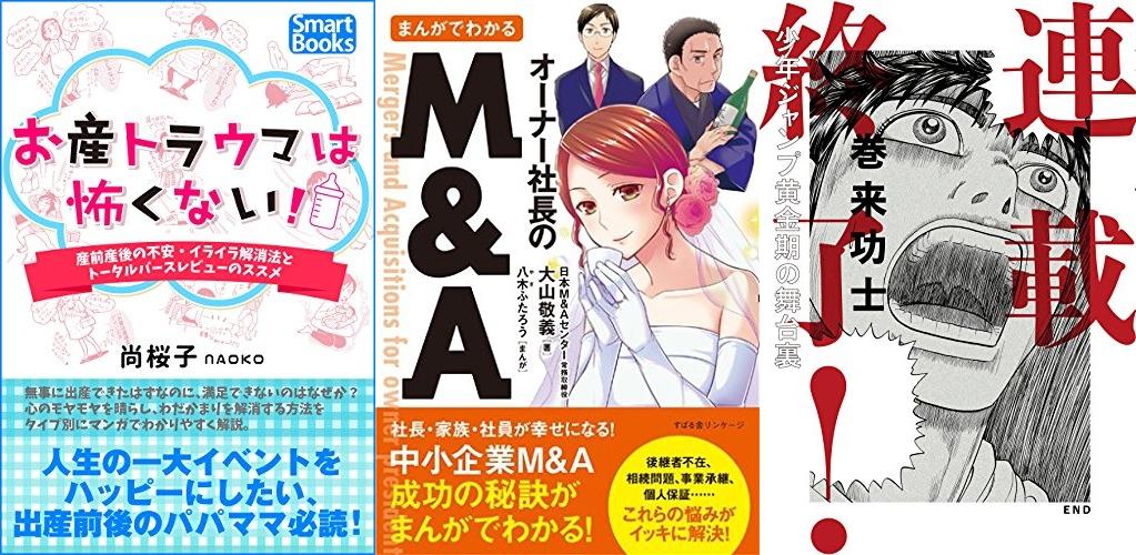 20190119_Kindle日替わりセール