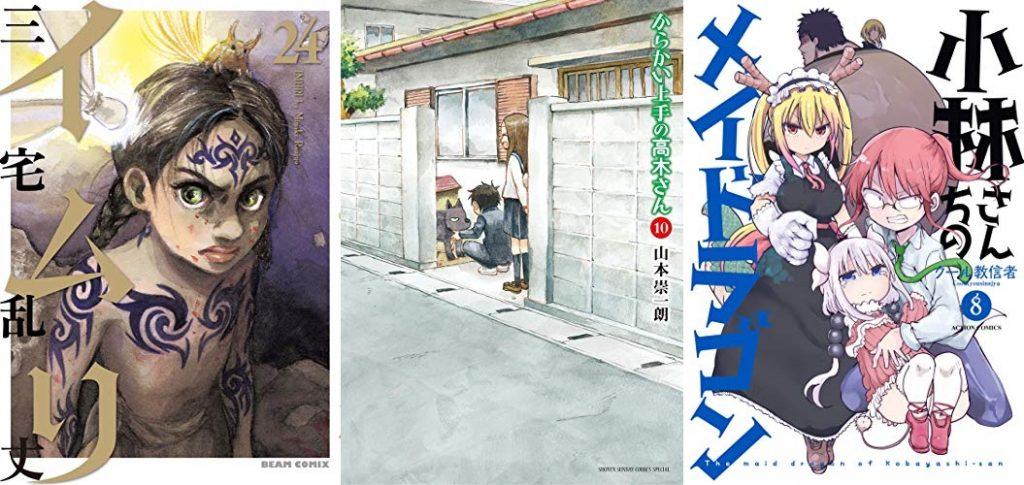 2019年2月12日Kindle本新刊