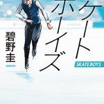 スケートボーイズ