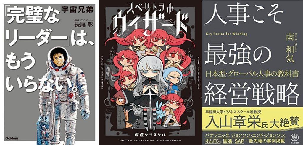20190218_Kindle日替わりセール