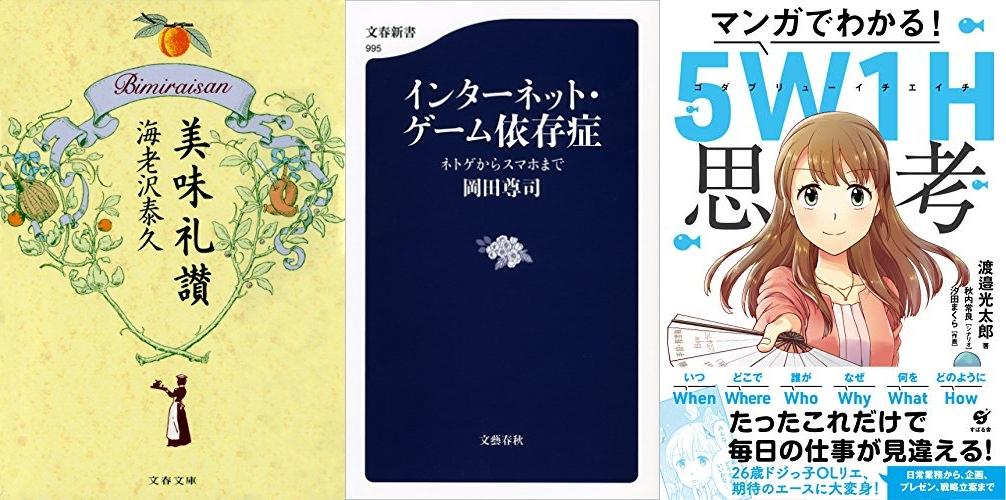 20190206_Kindle日替わりセール