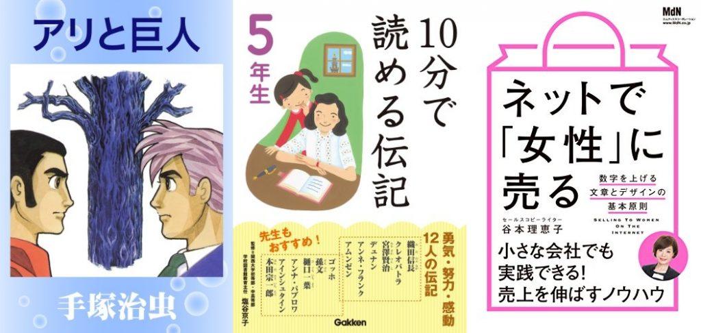 20190309_Kindle日替わりセール