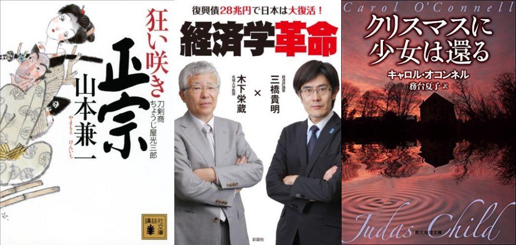 20190330_Kindle日替わりセール