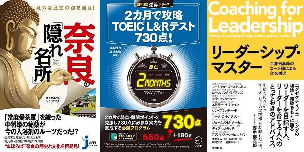20190316_Kindle日替わりセール