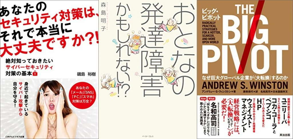 20190312_Kindle日替わりセール