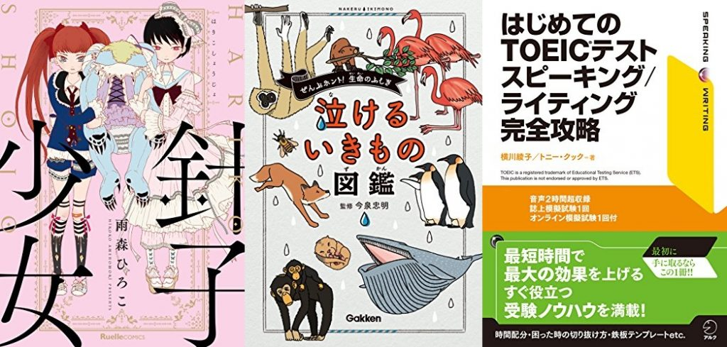 20190314_Kindle日替わりセール