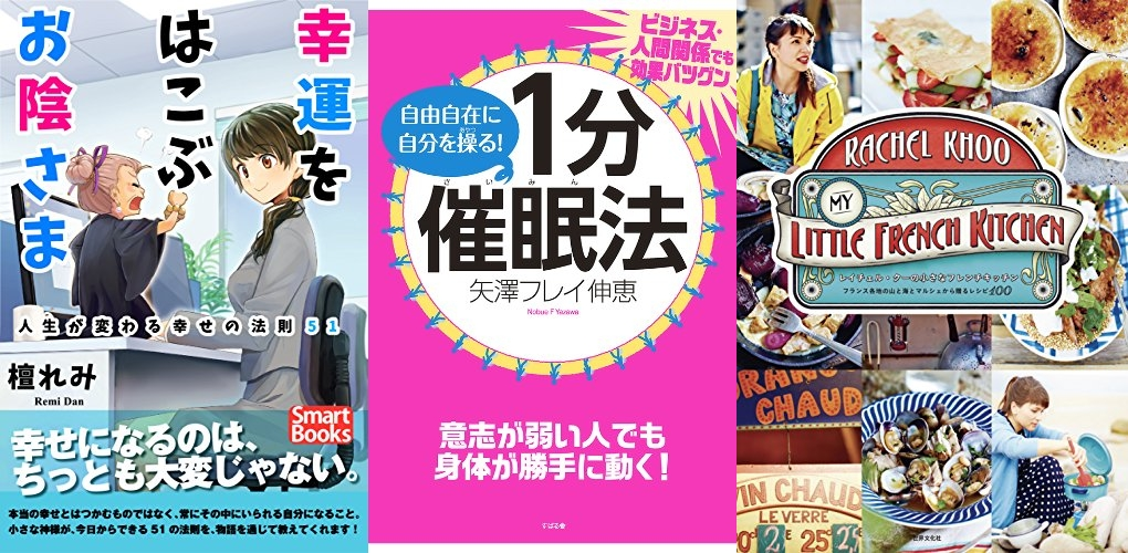 20190325_Kindle日替わりセール