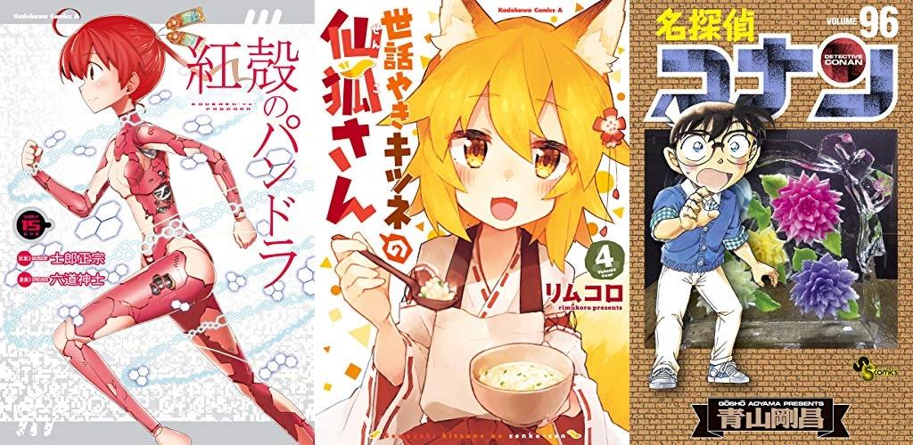 2019年4月10日Kindle本新刊