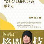 濱崎流 TOEIC(R) L&Rテストの鍛え方~英語は格闘技 GOTCHA!新書