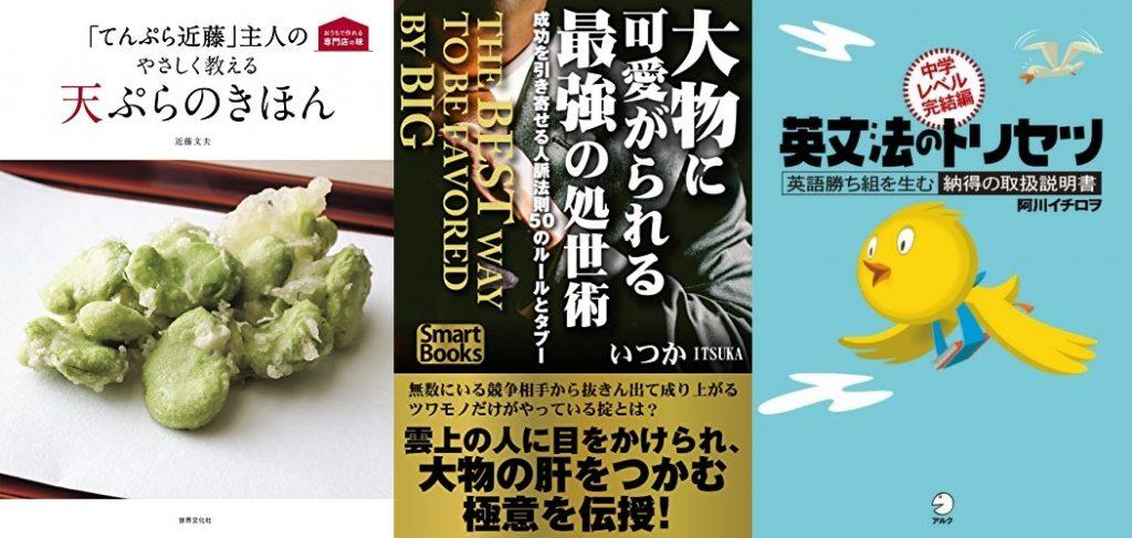 20190429_Kindle日替わりセール
