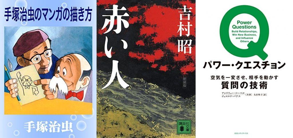 20190416_Kindle日替わりセール