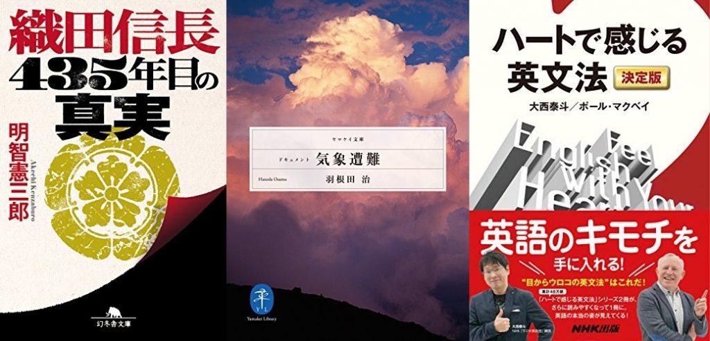 20190411_Kindle日替わりセール