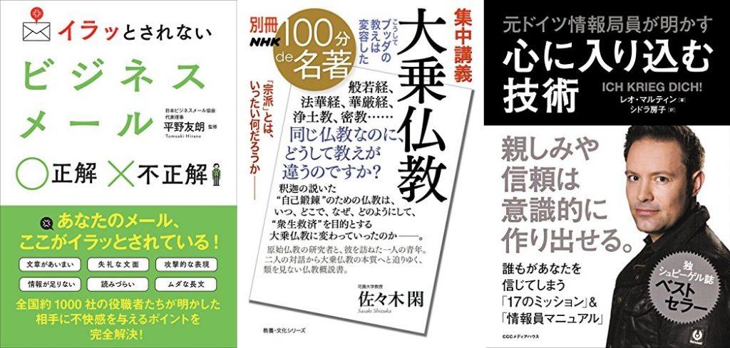 20190426_Kindle日替わりセール
