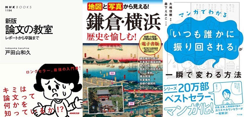20190515_Kindle日替わりセール