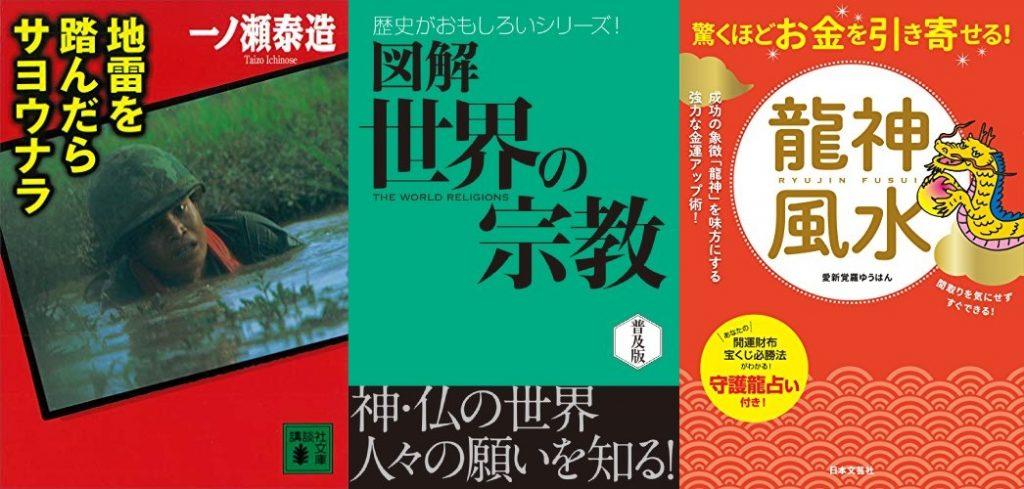 20190526_Kindle日替わりセール
