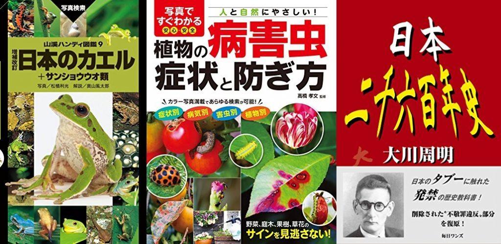 20190505_Kindle日替わりセール