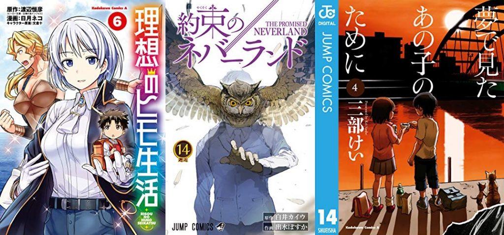 2019年6月4日Kindle本新刊