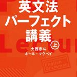 NHKラジオ英会話 英文法パーフェクト講義 上 音声DL BOOK