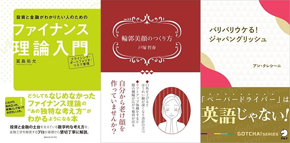 20190626_Kindle日替わりセール
