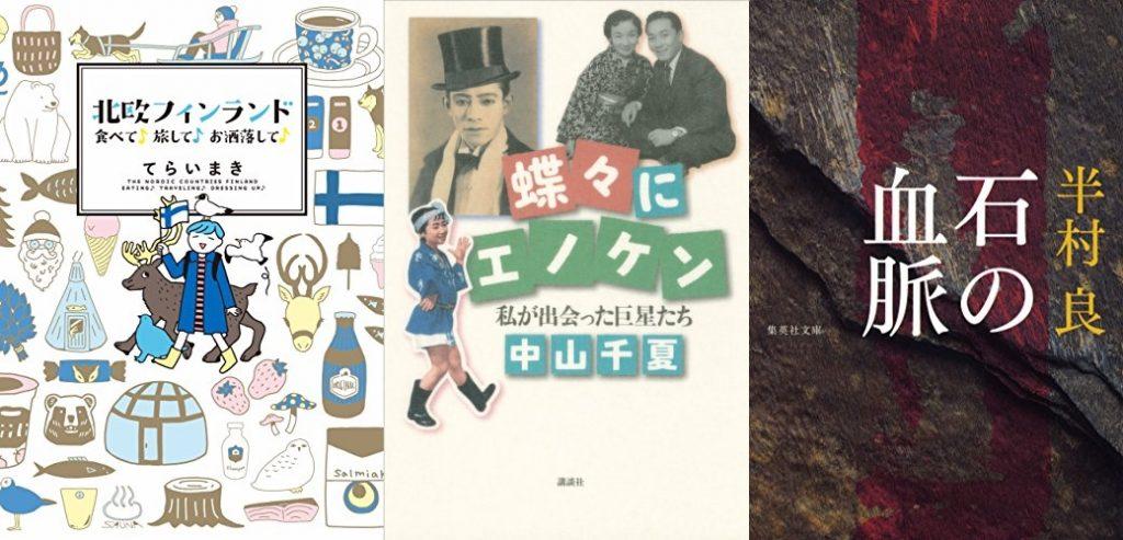 20190627_Kindle日替わりセール