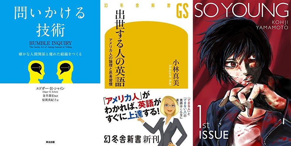 20190612_Kindle日替わりセール
